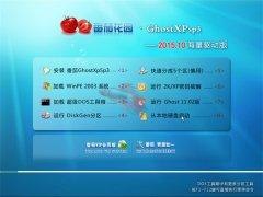 番茄花园 GHOST XP SP3 国庆版 V2015.10
