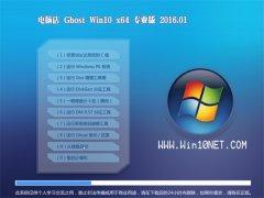 电脑店Ghost Win10 64位 专业版 2016.01