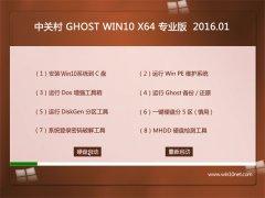 中关村Ghost Win10 64位 猴年装机版 2016.01