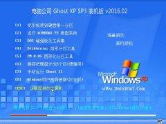 电脑公司 GHOSTXPSP3 装机版 v2016.02