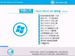 电脑公司Ghost Win10 64位 装机稳定版 v2016.02