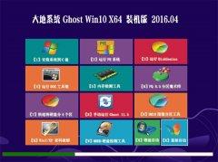 大地系统Ghost Win10 X64 稳定修正版 V2016.04
