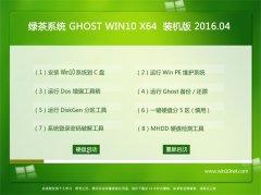 绿茶系统Ghost Win10 X64 官方修正版 V2016.04