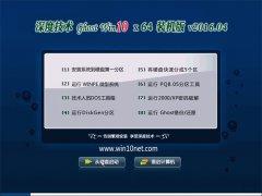 深度技术Ghost Win10 X64 专业增强版 V2016.04