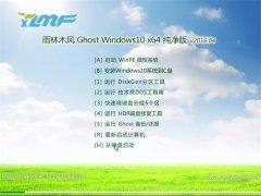雨林木风 Ghost Win10 X64 纯净版 2016.04