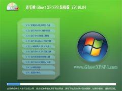 老毛桃 GHOST XP SP3 万能装机版 V2016.04