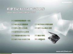 联想笔记本 Ghost Win10 64位 装机版 v2016.05