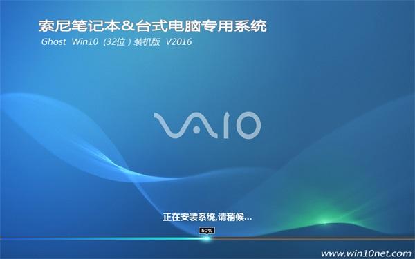东芝笔记本 Ghost Win10 64位 装机版 v2016.05