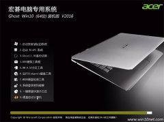 宏碁笔记本 Ghost Win10 64位 装机版 v2016.05