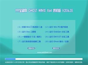 999宝藏网 Ghost Win10  64位 体验装机版 v2016.05