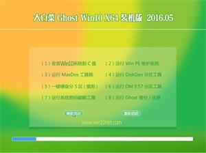 大白菜 Ghost Win10 64位 电脑城装机版 v2016.05
