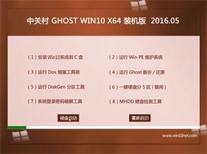 中关村系统 Ghost Win10 64位 可靠装机版 v2016.05
