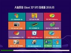 大地系统 GHOST XP SP3 极速装机版 2016.05