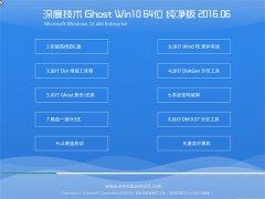 深度技术 Ghost Win10 64位 纯净版 v2016.06(免激活)