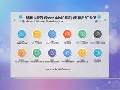 新萝卜家园 Ghost Win10 64位 纯净版 v2016.06(自动激活)