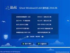 深度技术 Ghost Win10 X64 装机版 2016.06(免激活)