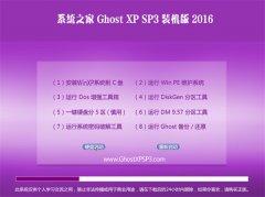 系统之家 Ghost XP SP3 旗舰装机版 v2016.06