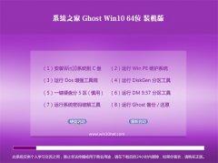 系统之家Ghost Win10(64位)专业装机版2016.06