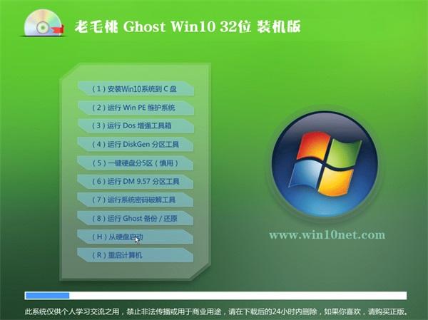 宏碁笔记本Ghost Win10(64位)修正装机版2016.06