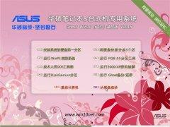华硕笔记本Ghost Win10(64位)大侠装机版2016.06