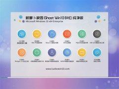 新萝卜家园Ghost_Win10(64位)纯净版2016年06月制作