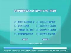 999宝藏网Ghost_Win10_64位_正式装机版_2016.07