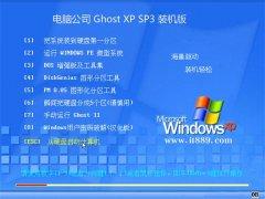 电脑公司GHOST_XP_SP3_王牌装机版_V2016.07