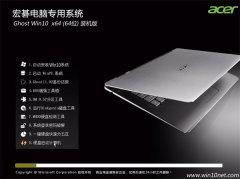宏碁笔记本&台式机Ghost Win10(64位)装机版2016.07