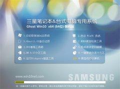 三星笔记本&台式机Ghost Win10(64位)装机版2016.07
