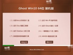 Ghost Win10(64位)装机企业版(免激活)2016.07