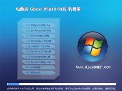 电脑店Ghost Win10 64位 安全装机版 2016年07月