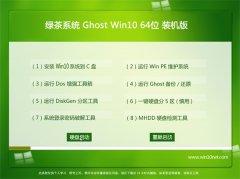 绿茶系统Ghost Win10 64位 万能装机版 2016年07月