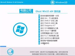 电脑公司Ghost Win10 64位 标准装机版 2016年07月