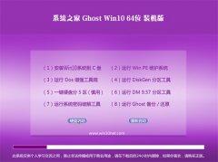系统之家Ghost Win10 64位 优化装机版 2016年07月