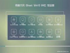 雨林木风(免激活)GHOST Win10 64位 专业版 2016.07