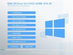 电脑公司Ghost Win10 64位 纯净版 2016.08(自动激活)