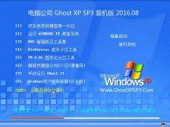 电脑公司 GHOST XP SP3 装机版 2016.08