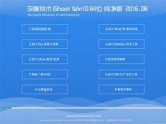 深度技术Ghost Win10(64位)纯净版2016年8月制作(免激活)