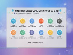 新萝卜家园Ghost Win10(64位)纯净版2016年8月制作(免激活)