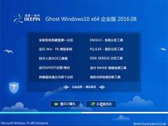 深度技术 Ghost Win10 64位 企业版 2016.08(免激活)