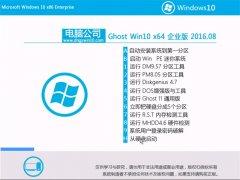 电脑公司 Ghost Win10 64位 企业版 2016.08(免激活)