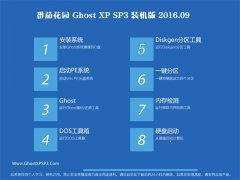 番茄花园 GHOST XP SP3 装机版 V2016.09