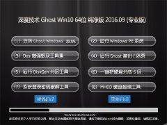 深度技术 Ghost Win10 64位 纯净版 V2016.09(无需激活)