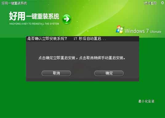好用一键重装系统下载|好用一键重装系统工具v4.0绿色安装版