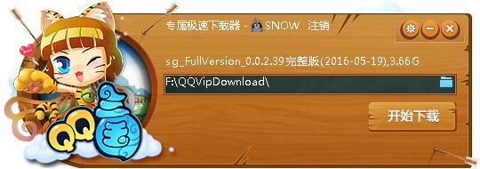 QQ三国极速下载器 V0.0.2.39 绿色版