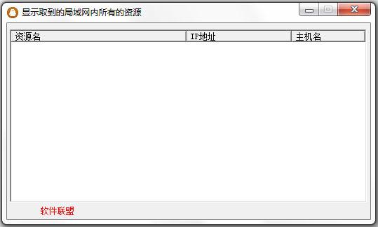 局域网共享资源扫描工具 V1.0 绿色版
