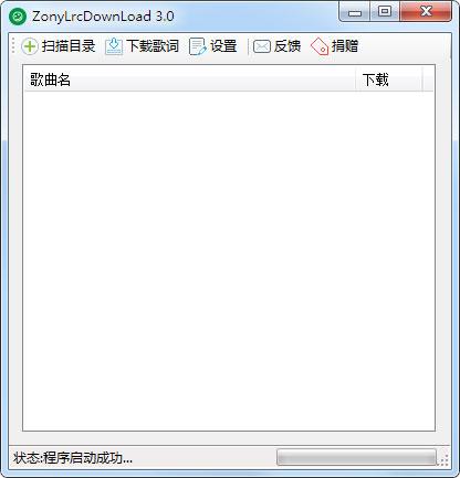 Zony批量歌词下载器 V3.0 绿色版