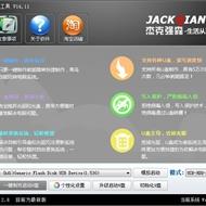 杰克强森U盘启动盘制作工具 v15