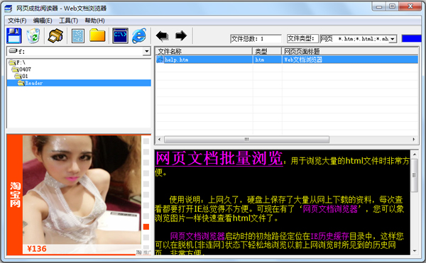 网页成批阅读器 V6.1