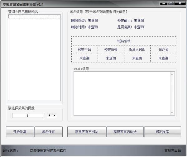 零视界域名回收采集器 V1.4 中文绿色版
